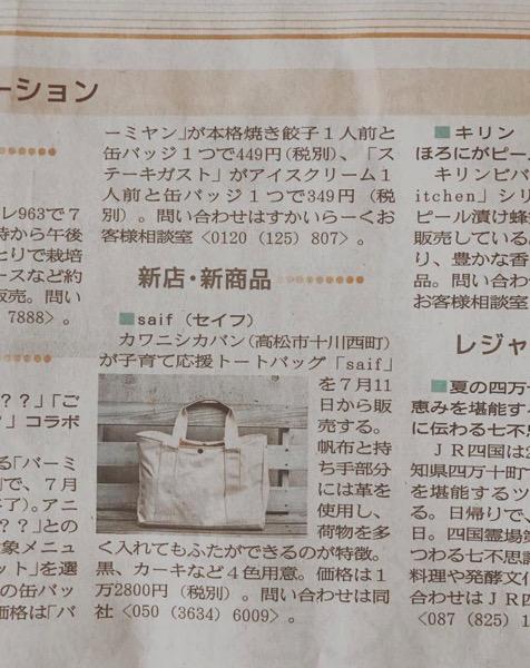 四国新聞に掲載されました