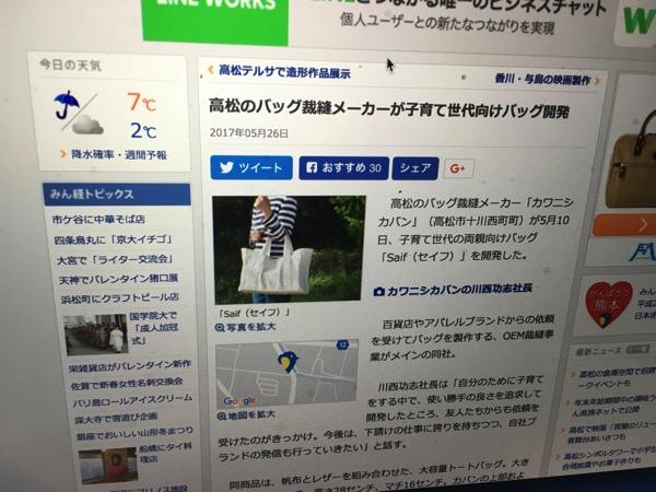 高松経済新聞に掲載されました