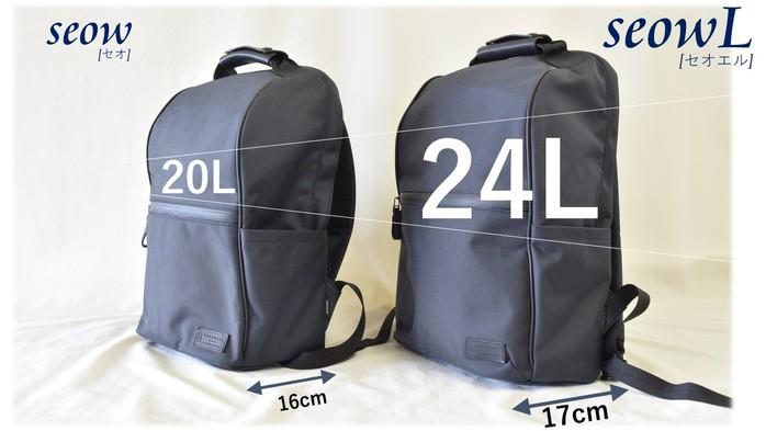 seowL(セオエル)は20Lから24Lになりました。