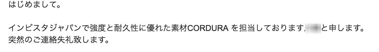 CORDURA®担当の方からのメール