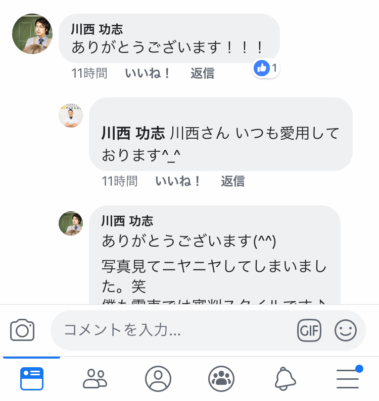 Facebookでコメントいただきありがとうございました!