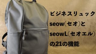 ビジネスリュックseow(セオ)・seowL(セオエル)の21の機能