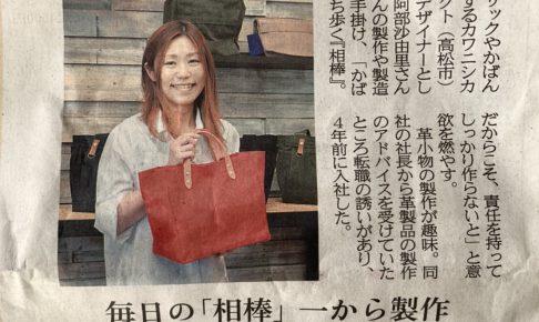 四国新聞さんに取材されました