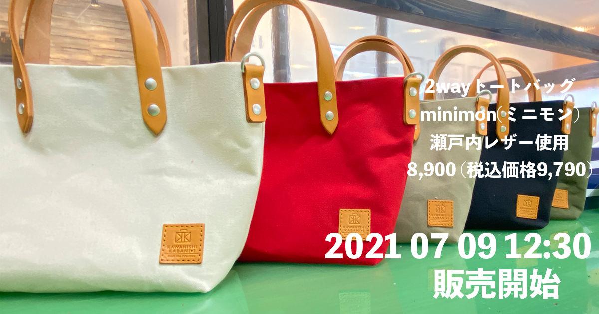 7月9日新商品ミニモン販売スタート